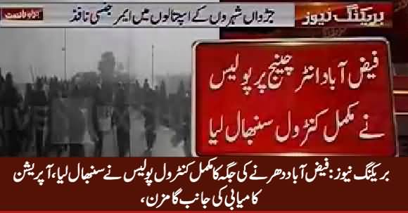 Breaking News: Police Takes The Control of Faizabad Interchange, Operation Getting Success