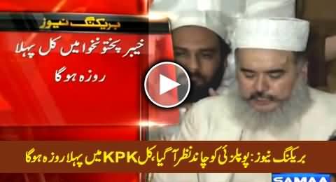 Breaking News: Popalzai Ko Chaand Nazar Aa Gya, Kal KPK Mein Pehla Roza Hoga