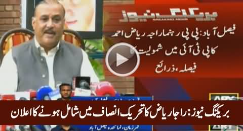 Breaking News: PPP Leader Raja Riaz Announces To Join PTI