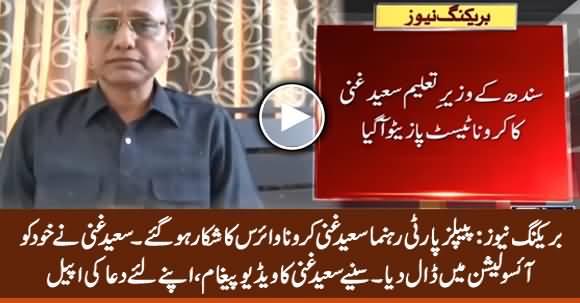 Breaking News: PPP Leader Saeed Ghani Became Victim of Coronavirus