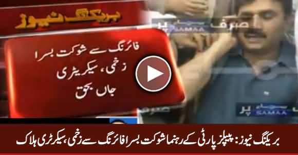 Breaking News: PPP Leader Shaukat Basra Injured in Firing Incident, Secretary Killed