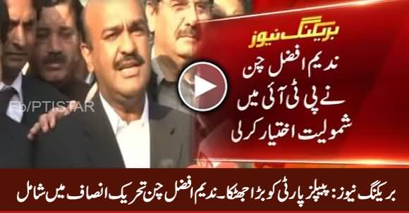 Breaking News: PPP's Nadeem Afzal Chan Joins PTI, Big Setback For PPP