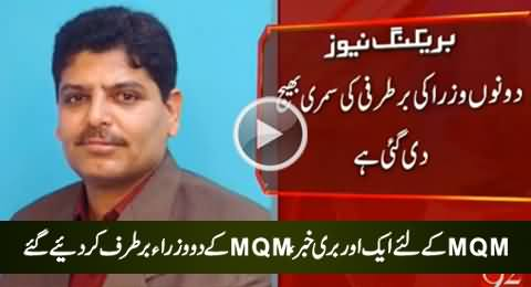 Breaking News: Prime Minister Azad Kashmir Sacked Two MQM Ministers