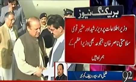 Breaking News: Prime Minister Nawaz Sharif Reached Quetta