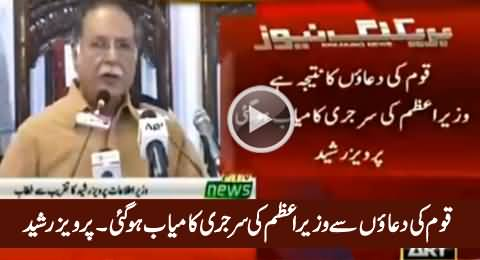 Breaking News: Prime Minister's Surgery Was Successful - Pervez Rasheed
