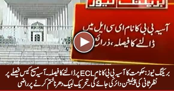 Breaking News: Protesters Agree to End sit-in, Review Petition to Be Filed on SC's Verdict