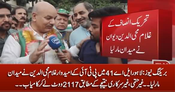 Breaking News: PTI Candidate Ghulam Mohayuddin Wins Seat in Lahore LA-41