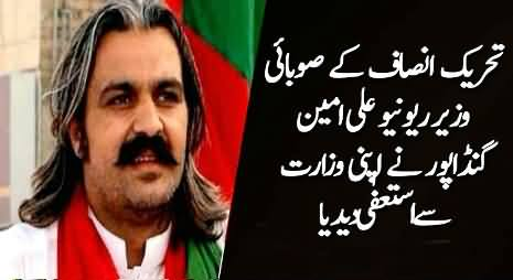 Breaking News: PTI Minister Ali Amin Gandapur Resigned From Ministry