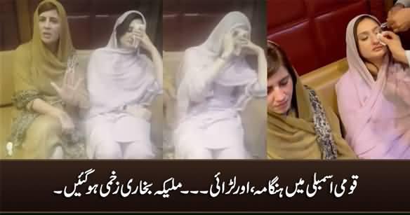 Breaking News: PTI MNA Malika Bokhari Injured in National Assembly