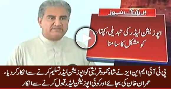 Breaking News: PTI MNAs Refused To Accept Shah Mehmood Qureshi As Opposition Leader