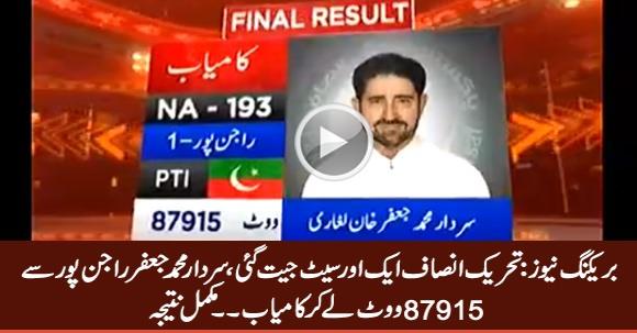 Breaking News: PTI's Sardar M Jafar Khan Wins NA-193 Ranjanpur With 87915 Votes