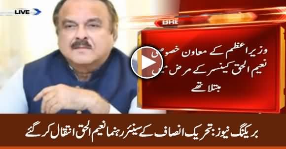 Breaking News: PTI's Senior Leader Naeemul Haq Passed Away