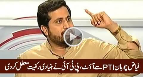 Breaking News: PTI Suspends Party Membership of Fayyaz-ul-Hassan Chohan