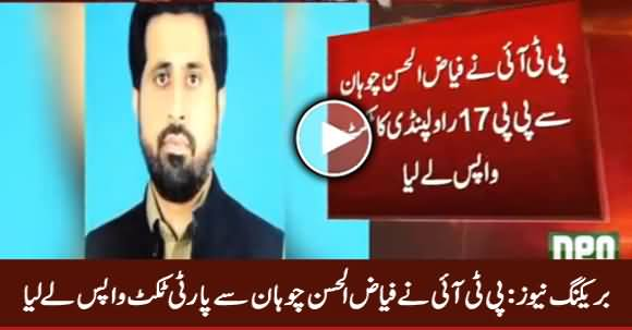 Breaking News: PTI Take Back Ticket From Fayaz ul Hassan Chohan