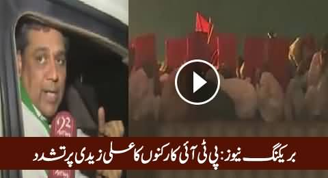 Breaking News: PTI Workers Beat Ali Zaidi in Karachi, Throw Stones on Him