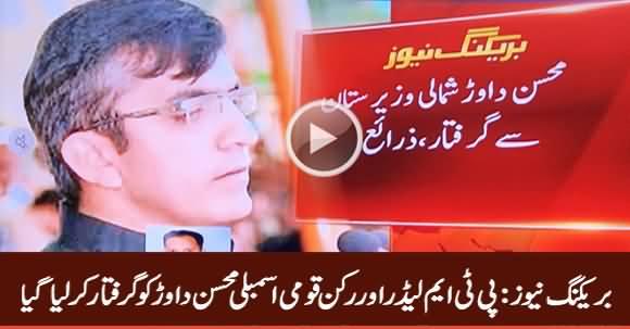 Breaking News: PTM Leader Mohsin Dawar Arrested From North Waziristan