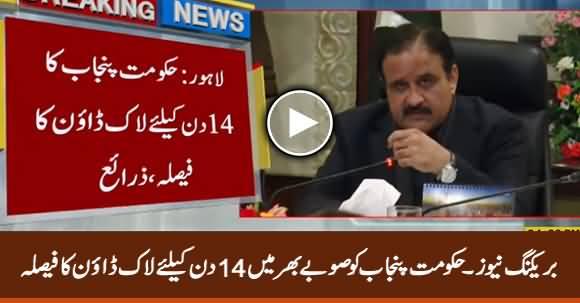 Breaking News: Punjab Govt Announced Lockdown In Punjab For 14 Days