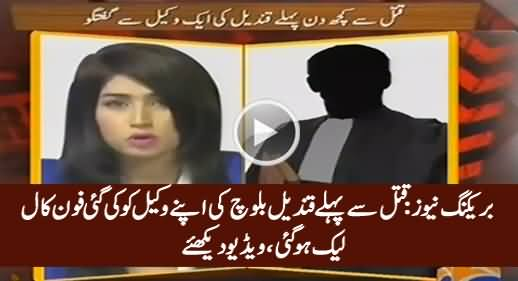 Breaking News: Qandeel Baloch's Phone Call to Lawyer Before Death Leaked