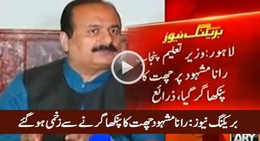 Breaking News: Rana Mashood Chhat Ka Pankha Girne Se Zakhmi Ho Gaye