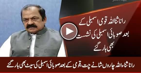 Breaking News: Rana Sanaullah Loses Provincial & National Both Seats