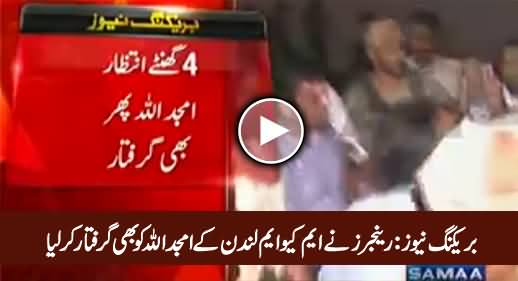 Breaking News: Rangers Arrested MQM's Amjadullah Outside Press Club Karachi