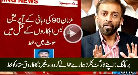 Breaking News: Rangers Asks Farooq Sattar to Handover MQM Target Killers
