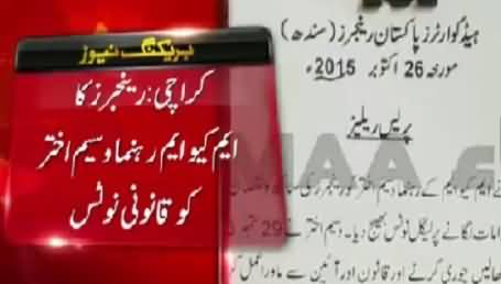 Breaking News: Rangers Sent Legal Notice to MQM Leader Waseem Akhtar