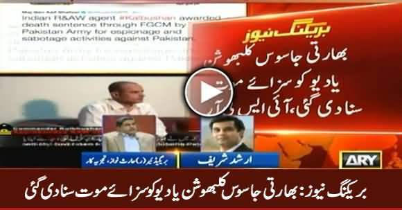 Breaking News: RAW Agent Kulbhushan Yadav Sentenced To Death