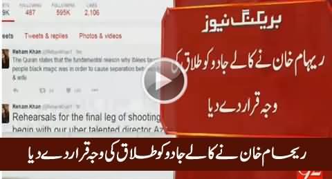 Breaking News: Reham Khan Blames Black Magic For Her Divorce