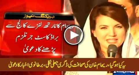 Breaking News: Reham Khan Holds Fake Degree of Journalism - British Newspaper