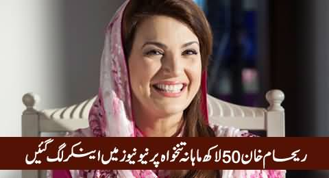 Breaking News: Reham Khan Joins Neo Channel @ Rs. 5 Million Per Month