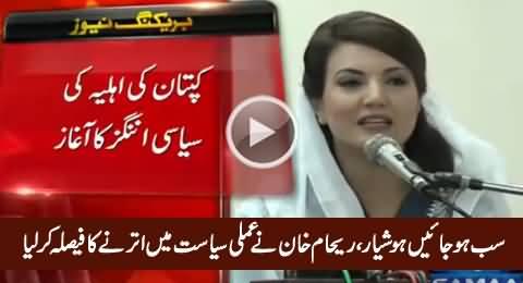 Breaking News: Reham Khan To Start Practical Politics, Will Address PTI Jalsas