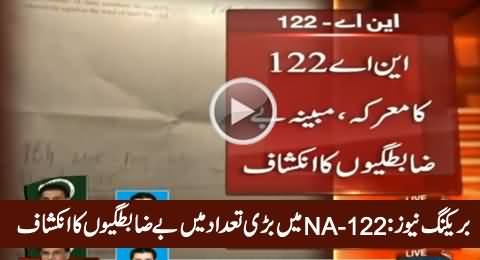 Breaking News: Rigging & Irregularities Exposed in NA-122 By-Election