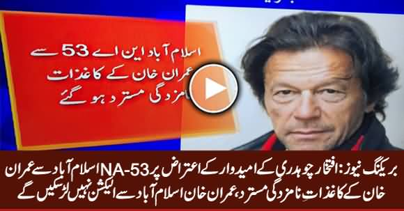Breaking News: RO Rejects Imran Khan's Nomination Papers For NA-53, Islamabad