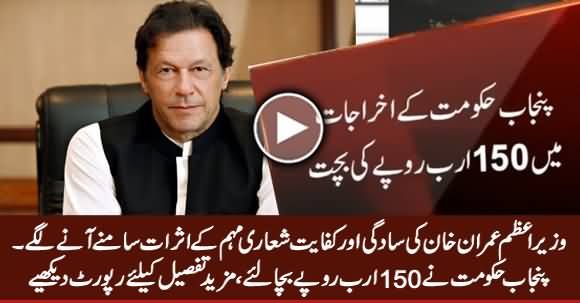 Breaking News: Rs 150 Billion Saved As A Result of PM Imran Khan's Austerity Measures