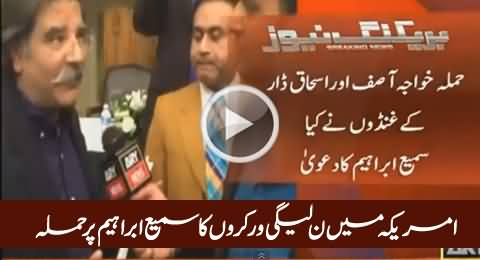 Breaking News: Sami Ibrahim Got Attacked By PMLN Workers In Washington