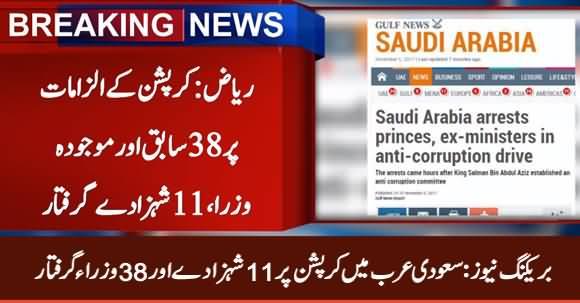 Breaking News: Saudi Govt Arrests 11 Princes & 38 Ministers on Corruption