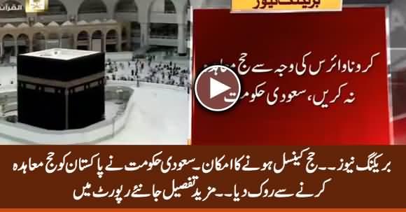Breaking News: Saudi Govt Stopped Pakistan From Hajj Agreement
