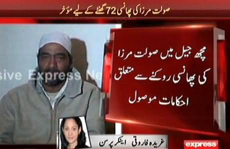 Breaking News: Saulat Mirza's Execution Postponed For 72 Hours