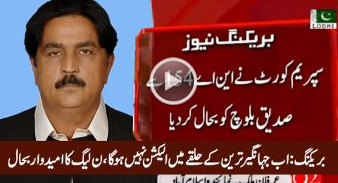 Breaking News: SC Suspends EC Verdict & Restores PMLN's Siddique Baloch As MNA in NA-154