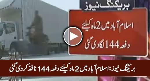 Breaking News: Section 144 Imposed in Islamabad for Two Months