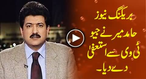 breaking news: senior anchor hamid mir resigns from geo tv