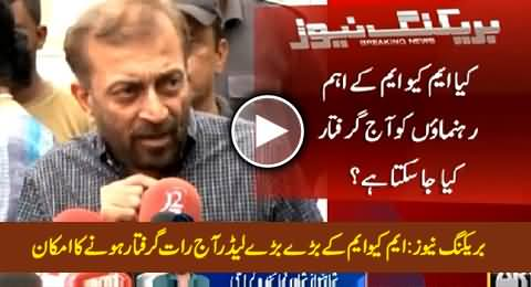Breaking News: Senior MQM Leaders Most Likely To Be Arrested Tonight