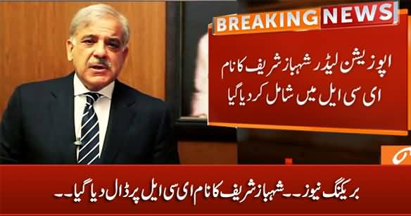 Breaking News: Shahbaz Sharif Name Included In ECL