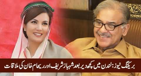 Breaking News: Shahhbaz Sharif & Reham Khan Meeting in London After Some Time