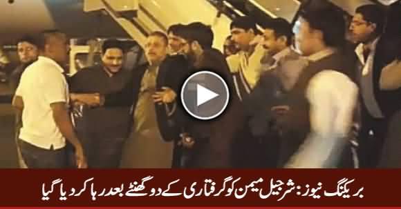 Breaking News: Sharjeel Inam Memon Released By NAB After Arrest