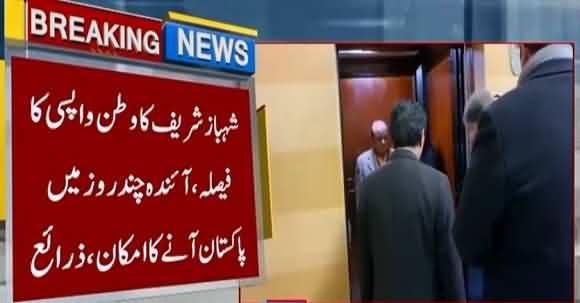 Breaking News: Shehbaz Sharif Decided To Return To Pakistan