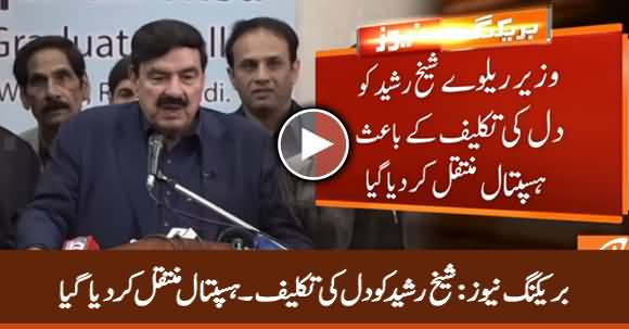Breaking News: Sheikh Rasheed Shifted To Hospital Due to Heart Problem