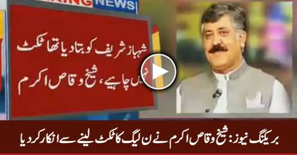 Breaking News: Sheikh Waqas Akram Refused To Take PMLN Ticket