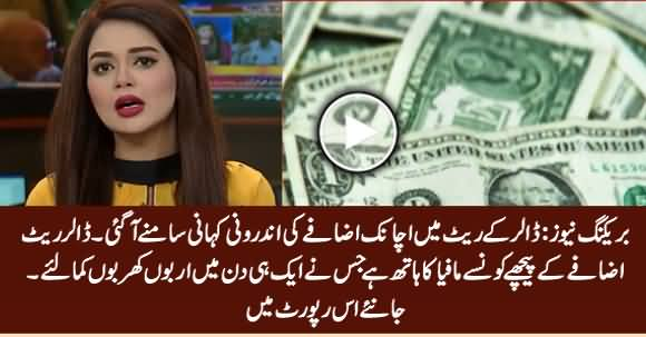 Breaking News: Shocking Inside Story of Sudden Increase in Dollar Rate